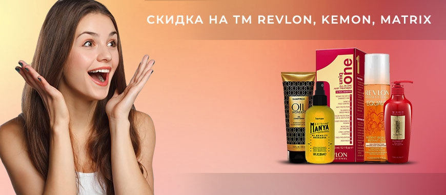 Скидка на TM REVLON, KEMON, MATRIX